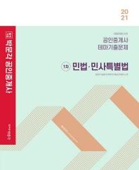 합격기준 박문각 민법 민사특별법 테마기출문제(공인중개사 1차)(2021)
