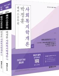 해커스공무원 박정훈 사회복지학개론 세트(2021)