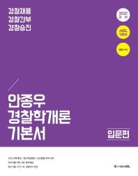 ACL 안종우 경찰학개론 기본서: 입문편(2022 대비)