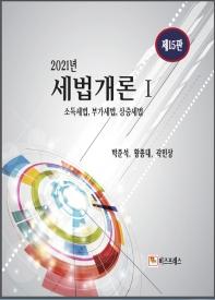 세법개론. 1: 소득세법, 부가세법, 상증세법(2021)