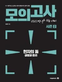 현자의 돌 고등 생활과 윤리 모의고사 시즌2(2020)(2021 수능대비)