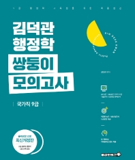 김덕관 행정학 쌍둥이 모의고사(국가직 9급)(2021)