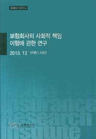 보험회사의 사회적 책임 이행에 관한 연구(2013. 12)