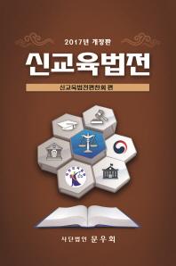 신교육법전(2017)