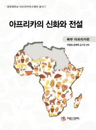 아프리카의 신화와 전설: 북부 아프리카편