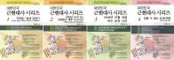 대한민국 근현대사 시리즈 세트