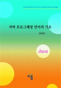 자바 프로그래밍 언어의 기초