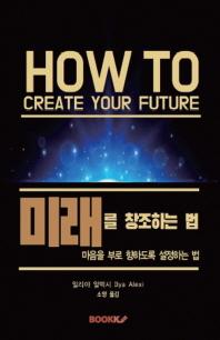 미래를 창조하는 법