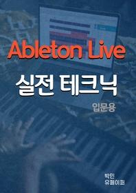Ableton Live 실전 테크닉