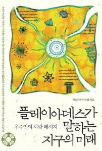 플레이아데스가 말하는 지구의 미래(체험판)