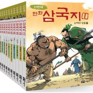 [필독추천도서] 이현세 만화삼국지/전10권/ 초등학생을 위한 삼국지 역사만화