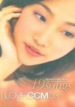 I LOVE CCM 3 (CASSETTE TAPE 1개) (Always 19 songs)