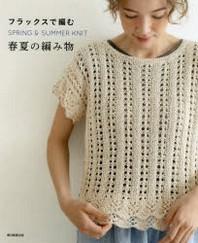 フラックスで編む春夏の編み物