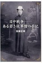 日中戰爭-ある若き從軍僧の手記