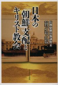 日本の「朝鮮」支配とキリスト敎會