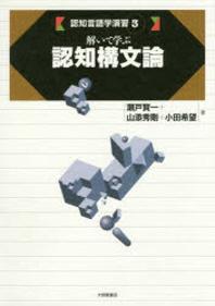 認知言語學演習 3
