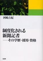 制度化される新聞記者 その學歷.採用.資格