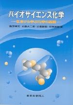 バイオサイエンス化學 生命から學ぶ化學の基礎
