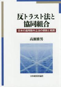反トラスト法と協同組合 日米の適用除外立法の根據と範圍
