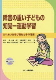 障害の重い子どもの知覺-運動學習 ふれあいあそび敎材とその活用