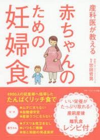 産科醫が敎える赤ちゃんのための妊婦食