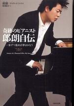 奇跡のピアニスト郞朗自傳 一步ずつ進めば夢はかなう
