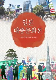 일본대중문화론(1학기, 워크북포함)