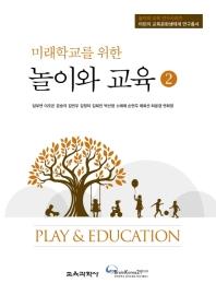 미래학교를 위한 놀이와 교육. 2