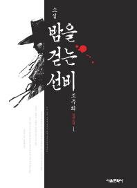 밤을 걷는 선비. 1