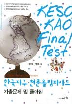KAO FINAL TEST 한국 지구 천문 올림피아드 예상문제 및 풀이집