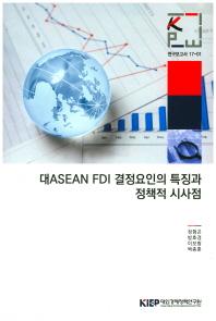 대ASEAN FDI 결정요인의 특징과 정책적 시사점