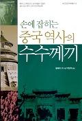 손에 잡히는 중국역사의 수수께끼(대산인문과학총서 4)