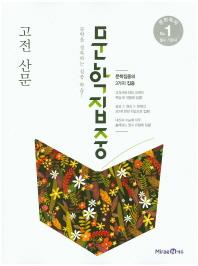 문학집중 고등 고전 산문(2020)