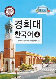 경희대 한국어. 4