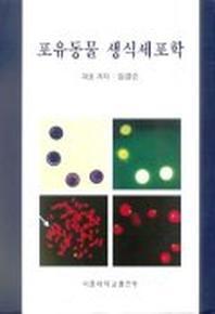 포유동물 생식세포학