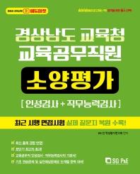 에듀마켓 경상남도교육청 교육공무직원 소양평가 인성검사+직무능력검사(2021)