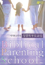성경적 부모교실