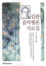 김관 음악평론 자료집