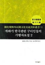 개화기 한국관련 구미인들의 기행자료집 2