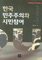 한국 민주주의와 시민참여