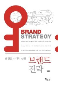 초연결 시대의 성공 브랜드 전략
