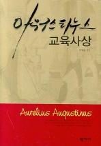 아우구스티누스 교육사상