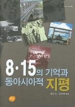 8 15의 기억과 동아시아적 지평