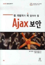 웹 개발자가 꼭 알아야 할 AJAX 보안