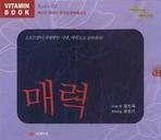 매력(CD 1장)