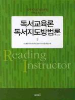독서교육론 독서지도방법론