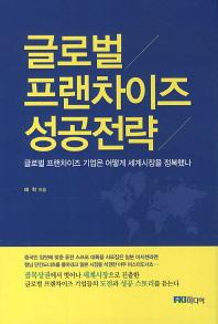 글로벌 프랜차이즈 성공전략