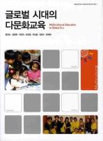 글로벌 시대의 다문화교육