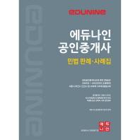 에듀나인 공인중개사 민법 판례 사례집(2018)