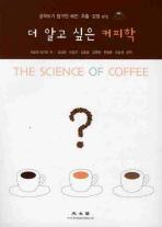 더 알고싶은 커피학
